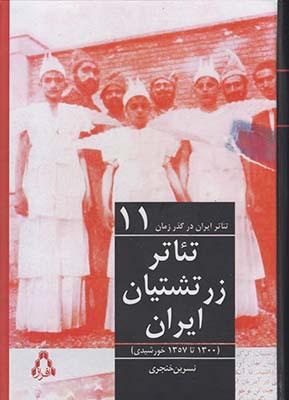 تصویر تئاتر ایران در گذر زمان11(تاثیر زرتشتیان ایران)