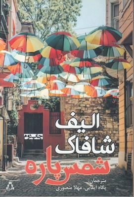 تصویر شمس پاره