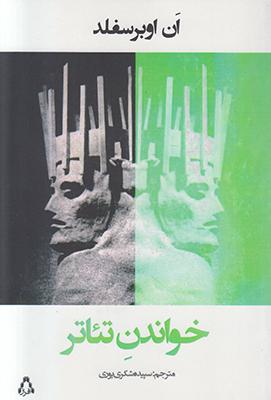 خواندن تئاتر/ش/افراز