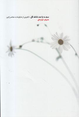 تصویر سبدی با صد شاخه گل