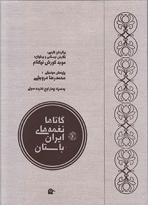 گاتاها نغمه های ایران باستان با CD