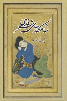 تصویر شاهکارهای شعر فارسی