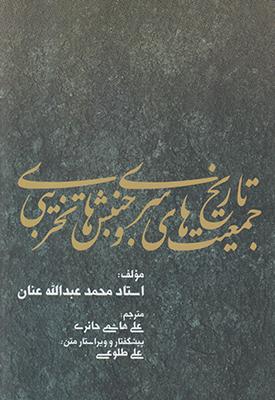 تاريخ جمعيت هاي سري و جنبش هاي تخريبي/ش/بهجت