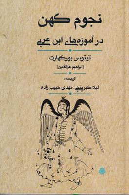 تصویر نجوم کهن در آموزه های ابن عربی