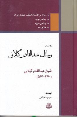 تصویر ترجمه و متن رسائل عبدالقادر گیلانی