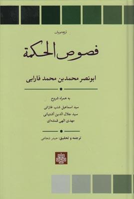 ترجمه و متن فصوص الحکمه