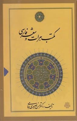 تصویر مکتب هرات و شعر فارسی
