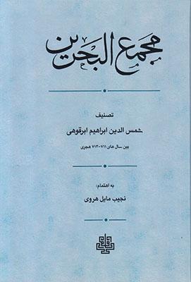 تصویر مجمع البحرین