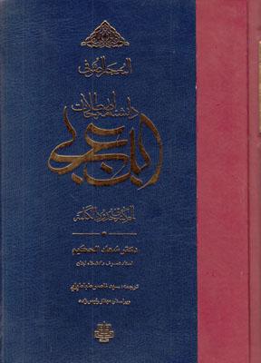 تصویر دانشنامه اصطلاحات ابن عربی