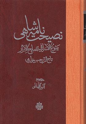 تصویر نصیحت نامه شاهی