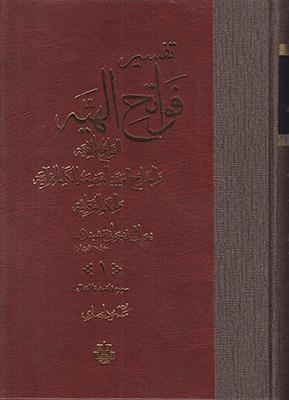 تصویر تفسیر فواتح الالهیه (4 جلدی)