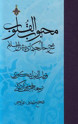 تصویر محبوب القلوب (3جلدی)