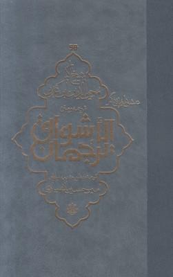 تصویر ترجمان الاشواق (عشق را زبانی دگر)