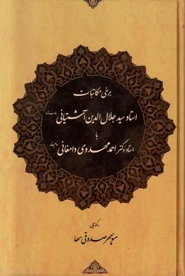 تصویر برخی مکاتبات استاد سید جلال الدین آشتیانی