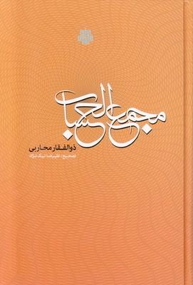 تصویر مجمع الحساب (دانشنامه ای در فن سیاق از دوره افشاریه)