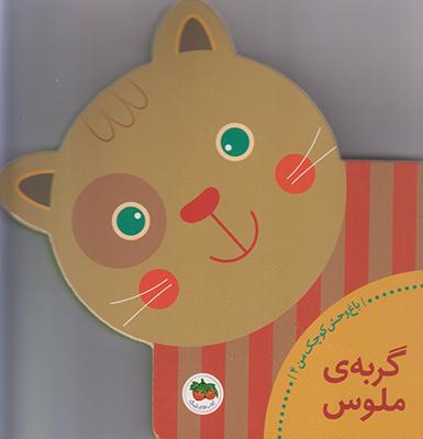 تصویر باغ وحش کوچک من4 (گربه ملوس)