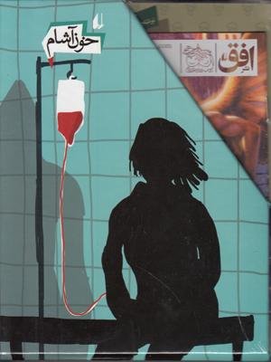 تصویر پک خون آشام(5 جلدی)