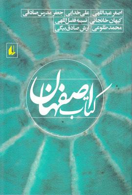 تصویر کتاب اصفهان