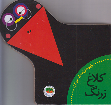 تصویر باغ وحش کوچک من3(کلاغ زرنگ)