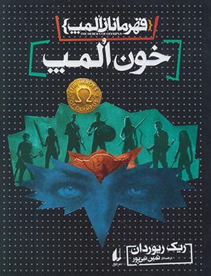 تصویر قهرمانان المپ 5 (خون المپ)