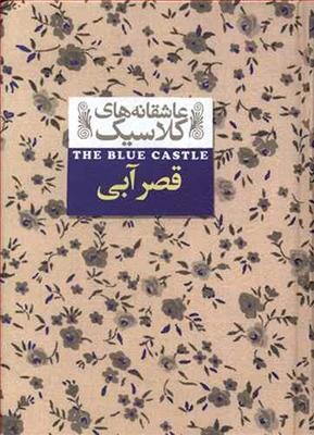 عاشقانه های کلاسیک(قصر آبی)