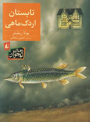 تابستان اردک ماهی (رمان نوجوان)