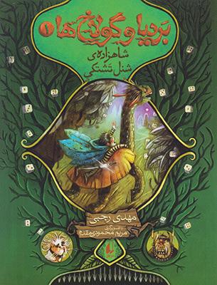 تصویر بردیا و گولاخ ها1(شاهزاده ی شنل تشتکی)