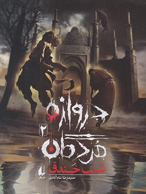 تصویر دروازه مردگان2(شب خندق)