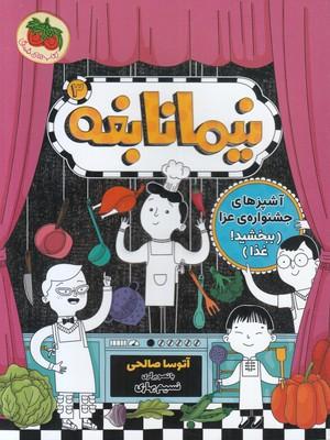 تصویر نیما نابغه 3/آشپزهای جشنواره عزا