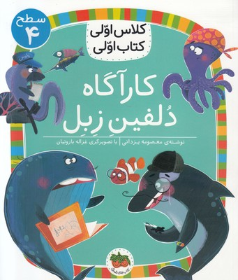تصویر کلاس اولی کتاب اولی 16 (کارآگاه دلفین زبل)