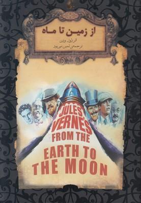 تصویر از زمین تا ماه (رمان جاویدان)