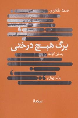 برگ هيچ درختي/ش/نيماژ