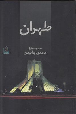 تصویر طهران