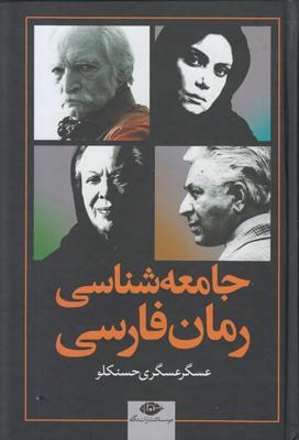 جامعه شناسی رمان فارسی
