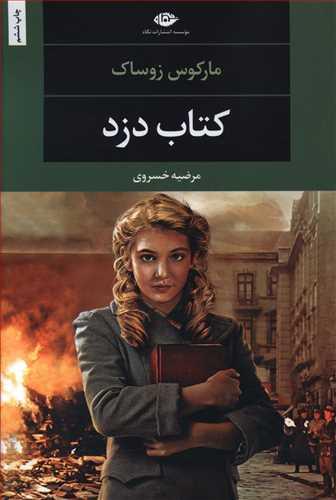 تصویر کتاب دزد
