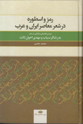 رمز و اسطوره در شعر معاصر ایران و عرب