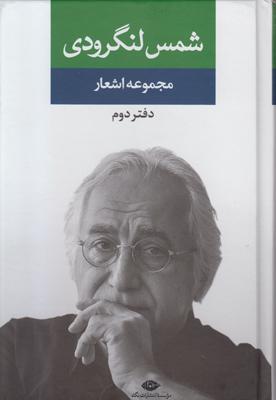 تصویر مجموعه اشعار شمس لنگرودی