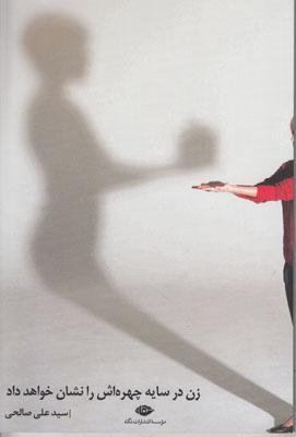 تصویر زن در سایه چهره اش را نشان خواهد داد