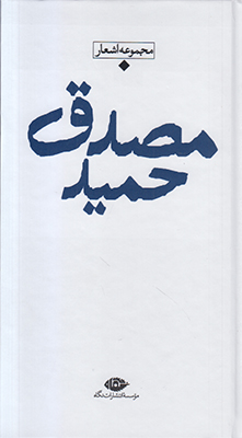 تصویر شعر معاصر باران حمید مصدق