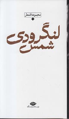 تصویر شعر معاصر باران ( شمس لنگرودی )