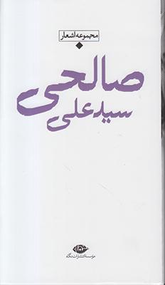 شعر معاصر باران ( سید علی صالحی )