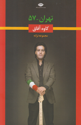 تصویر تهران 57