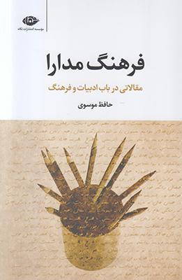 تصویر فرهنگ مدارا
