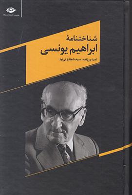 تصویر شناختنامه ابراهیم یونسی