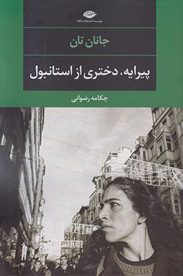 تصویر پیرایه دختری از استانبول