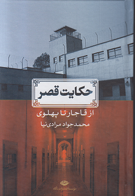 تصویر حکایت قصر از قاجار تا پهلوی