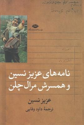 تصویر نامه های عزیز نسین و همسرش مرال چلن