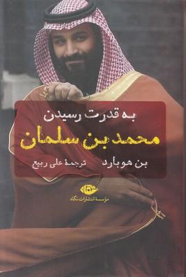 تصویر به قدرت رسیدن محمد بن سلمان