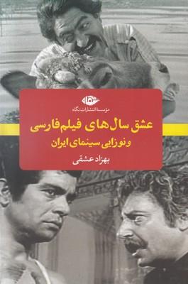 تصویر عشق سال های فیلم فارسی و نوزایی سینمای ایران