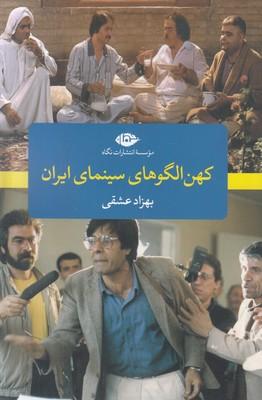 تصویر کهن الگوهای سینمای ایران